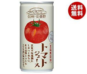 送料無料 ゴールドパック 信州・安曇野 トマトジュース(食塩無添加) 190g缶×30本入 ※北海道・沖縄・離島は別途送料が必要。