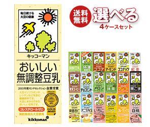 【送料無料】キッコーマン 豆乳飲料 選べる4ケースセット 200ml紙パック×72(18×4)本入 ※北海道・沖縄・離島は別途送料が必要。