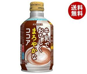 送料無料 【2ケースセット】ブルボン 牛乳でおいしくまろやかなココア 280gボトル缶×24本入×(2ケース) ※北海道・沖縄・離島は別途送料が必要。