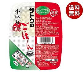 送料無料 【2ケースセット】サトウ食品 サトウのごはん コシヒカリ 小盛り 150g×20個入×(2ケース) ※北海道・沖縄・離島は別途送料が必要。
