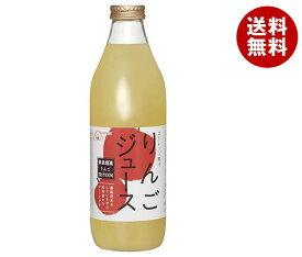 送料無料 サンパック りんごジュース 1L瓶×6本入 ※北海道・沖縄・離島は別途送料が必要。