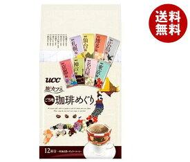 送料無料 UCC 旅カフェ ドリップコーヒー ご当地珈琲めぐり 12P×12(6×2)袋入 ※北海道・沖縄・離島は別途送料が必要。