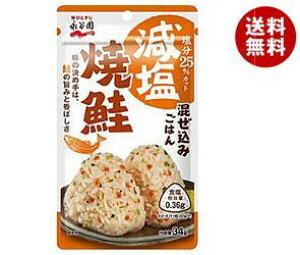 送料無料 永谷園 減塩混ぜ込みごはん 焼鮭 34g×10袋入 ※北海道・沖縄・離島は別途送料が必要。