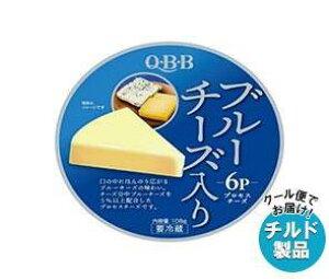 送料無料 【チルド(冷蔵)商品】QBB ブルーチーズ入り6P 108g×12個入 ※北海道・沖縄・離島は別途送料が必要。