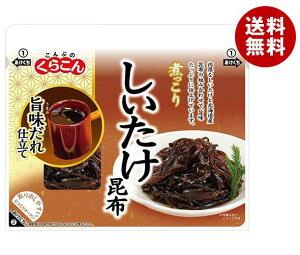 送料無料 くらこん 煮っこり しいたけ昆布 95g×10個入 ※北海道・沖縄・離島は別途送料が必要。