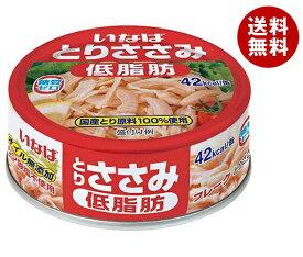 送料無料 いなば食品 とりささみフレーク低脂肪 70g缶×24個入 ※北海道・沖縄・離島は別途送料が必要。