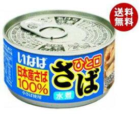 送料無料 いなば食品 ひと口さば 水煮 115g缶×24個入 ※北海道・沖縄・離島は別途送料が必要。