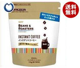 送料無料 UCC BEANS&ROASTERS(ビーンズロースターズ) インスタントコーヒー 150g袋×12袋入 ※北海道・沖縄・離島は別途送料が必要。