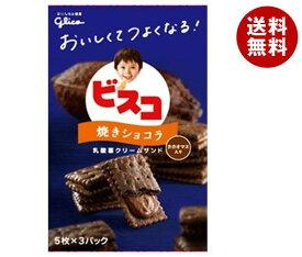 送料無料 グリコ ビスコ 焼きショコラ 15枚×10箱入 ※北海道・沖縄・離島は別途送料が必要。