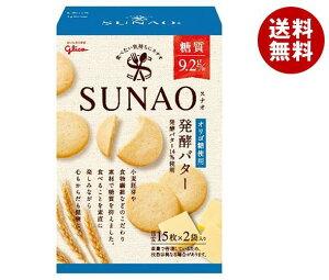 送料無料 【2ケースセット】グリコ SUNAO(スナオ) 発酵バター 62g×5箱入×(2ケース) ※北海道・沖縄・離島は別途送料が必要。
