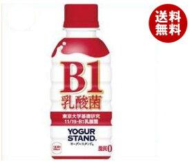 送料無料 コカコーラ ヨーグルスタンド B1乳酸菌 190mlペットボトル×30本入 ※北海道・沖縄・離島は別途送料が必要。