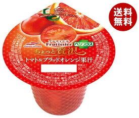 送料無料 マルハニチロ フルティシエ ちょっと贅沢 トマトブラッドオレンジ果汁 205g×24(6×4)個入 ※北海道・沖縄・離島は別途送料が必要。