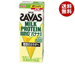送料無料 明治 (ザバス)ミルクプロテイン 脂肪ゼロ バナナ風味 200ml紙パック×24本入 ※北海道・沖縄・離島は別途送料が必要。