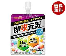 送料無料 明治 即攻元気ゼリー 11種のビタミン&4種のミネラル ぶどう風味 150gパウチ×36本入 ※北海道・沖縄・離島は別途送料が必要。