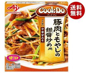 送料無料 【2ケースセット】味の素 CookDo(クックドゥ) 豚肉ともやしの甜醤炒め用 90g×10個入×(2ケース) ※北海道・沖縄・離島は別途送料が必要。