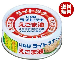 送料無料 いなば食品 ライトツナフレーク えごま油 70g缶×24個入 ※北海道・沖縄・離島は別途送料が必要。