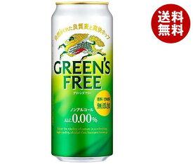 送料無料 キリン GREEN'S FREE(グリーンズフリー) 500ml缶×24(6×4)本入 ※北海道・沖縄・離島は別途送料が必要。