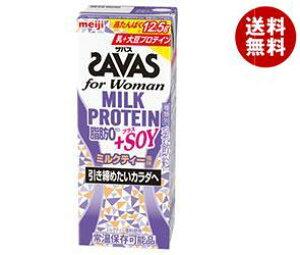 送料無料 明治 (ザバス)for Woman ミルクプロテイン 脂肪ゼロ+SOY ミルクティー風味 200ml紙パック×24本入 ※北海道・沖縄・離島は別途送料が必要。