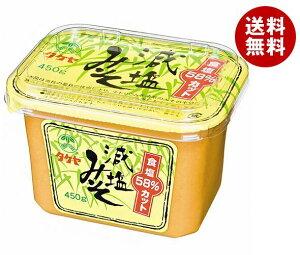 送料無料 【2ケースセット】タケヤみそ 減塩みそ 450g×6個入×(2ケース) ※北海道・沖縄・離島は別途送料が必要。