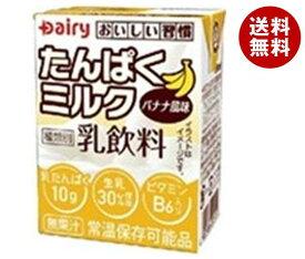 送料無料 【2ケースセット】南日本酪農協同 デーリィ おいしい習慣 たんぱくミルク バナナ風味 200ml紙パック×18本入×(2ケース) ※北海道・沖縄・離島は別途送料が必要。