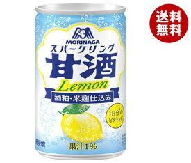 送料無料 森永製菓 スパークリング甘酒 Lemon(レモン) 190g缶×30本入 ※北海道・沖縄・離島は別途送料が必要。