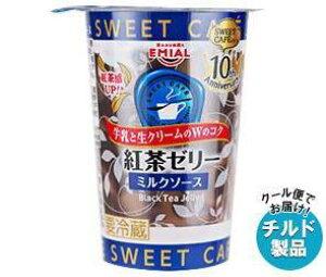 送料無料 【2ケースセット】【チルド(冷蔵)商品】EMIAL 安曇野食品工房 SWEET CAFE 紅茶ゼリー 190g×8個入×(2ケース) ※北海道・沖縄・離島は別途送料が必要。