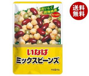 送料無料 【2ケースセット】いなば食品 ミックスビーンズ 80g×8袋入×(2ケース) ※北海道・沖縄・離島は別途送料が必要。