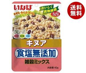 送料無料 いなば食品 キヌア食塩無添加 雑穀ミックス 40g×8袋入 ※北海道・沖縄・離島は別途送料が必要。