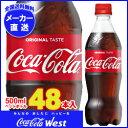 【全国送料無料・メーカー直送品・代引不可】【2ケースセット】コカコーラ コカ・コーラ 500mlペットボトル×24本入×(2ケース)