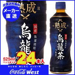 【全国送料無料・メーカー直送品・代引不可】コカコーラ 熟成烏龍茶 つむぎ525mlペットボトル×24本入