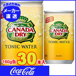 【全国送料無料・メーカー直送品・代引不可】コカコーラ カナダドライ トニックウォーター 160g缶×30本入