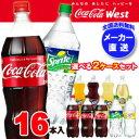 【送料無料・メーカー直送品・代引不可】コカコーラ社製品 1.5Lペットボトル 選べる2ケースセット 16(8×2)本入