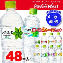 【全国送料無料・メーカー直送品・代引不可】コカコーラ いろはすシリーズ 選べる2ケースセット 555mlペットボトル×48(24×2)本入