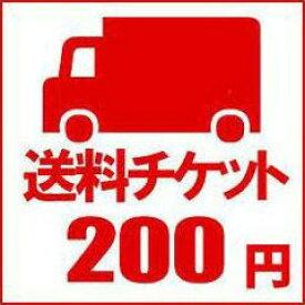 送料チケット200円分