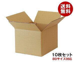 【送料無料】ダンボール箱(段ボール箱)10枚セット(外寸283mm×229mm×200mm K5)※北海道・沖縄・離島は別途送料が必要。