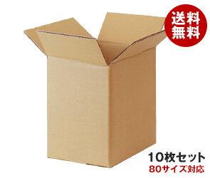 【送料無料】ダンボール箱(段ボール箱)10枚セット(外寸248mm×178mm×260mm K5)※北海道・沖縄・離島は別途送料が必要。