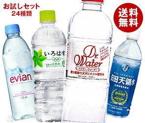 【送料無料】【福袋】いろいろなミネラルウォーター飲んでみませんか?セット24種類 24本天然水 奥大山の天然水 いろはす エビアン ボルビック 日田天領水 クリスタルガイザー イオン水 温泉水99 など ※北海道・沖縄・離島は別途送料が必要。
