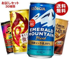 【送料無料】【福袋】いろいろなコーヒー飲料飲んでみませんか?セット30種類 30本FIRE BOSS ジョージア WONDA ブラックコーヒー 珈琲 コーヒー ブラック 微糖など ※北海道・沖縄・離島は別途送料が必要。