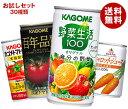 【送料無料】いろいろなトマト・野菜・にんじんジュース飲んでみませんか?セット30種類 30本カゴメ トマトジュース …