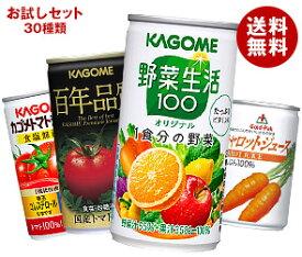 【送料無料】いろいろなトマト・野菜・にんじんジュース飲んでみませんか?セット30種類 30本カゴメ トマトジュース 野菜ジュース 野菜生活 にんじんジュース 無添加など ※北海道・沖縄・離島は別途送料が必要。