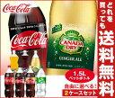 【送料無料】コカコーラ社製品 1.5Lペットボトル 選べる2ケースセット 16(8×2)本入 ※北海道・沖縄・離島は別途送料が必要。