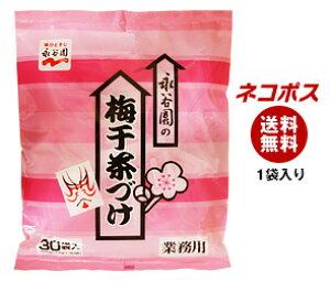 【全国送料無料】【ネコポス】永谷園 業務用梅干し茶づけ (3.5g×30袋)×1袋入