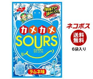 【全国送料無料】【ネコポス】ノーベル製菓 カメカメサワーズ(SOURS) ラムネ味 45g×6袋入
