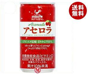 【送料無料】富永貿易 神戸居留地 アセロラ 185g缶×30本入 ※北海道・沖縄・離島は別途送料が必要。