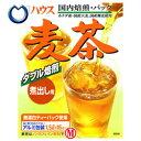 【送料無料】ハウス食品麦茶 (煮出し用) 160g×20箱入 ※北海道・沖縄・離島は別途送料が必要。
