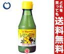 【送料無料】ハグルマ国産 レモン果汁150ml瓶×12本入 ※北海道・沖縄・離島は別途送料が必要。