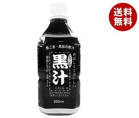 送料無料 ミツレフーズ ミツレの黒汁 350mlペットボトル×24本入 ※北海道・沖縄・離島は別途送料が必要。