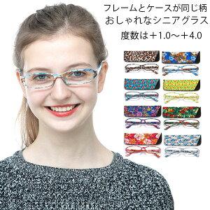 老眼鏡 シニアグラス リーディンググラス 眼鏡 メガネ ケース付 携帯 女性 花柄 プリント 旅行 オシャレ 敬老の日 母の日 +1.0 +1.5 +2.0 +2.5 +3.0 +3.5 +4.0