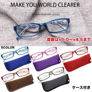 老眼鏡 シニアグラス リーディンググラス 眼鏡 メガネ 携帯 女性 カラフルフレーム ケース付 プリント 旅行 オシャレ 敬老の日 母の日 +1.0 +1.5 +2.0 +2.5 +3.0 +3.5 +4.0 +4.5