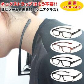 老眼鏡 シニアグラス リーディンググラス 眼鏡 メガネ メンズ 携帯 女性 ネックフレーム 首掛けれる 旅行 オシャレ 敬老の日 母の日 +1.0 +1.5 +2.0 +2.5 +3.0 +3.5 +4.0